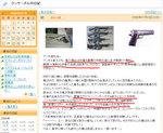 くんさー日記・銃1.jpg
