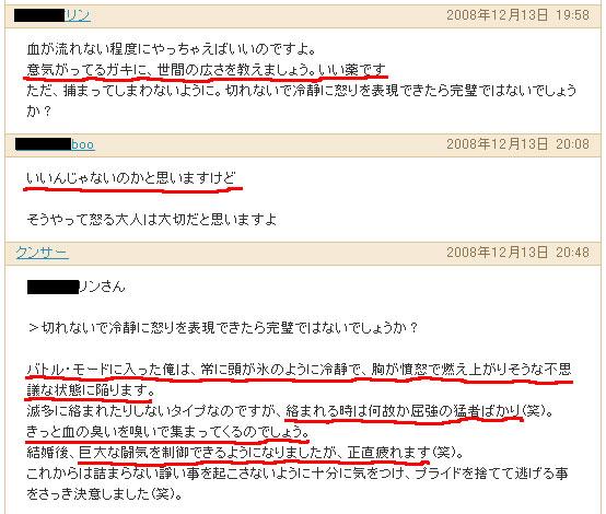 クンサー自慢話2.jpg
