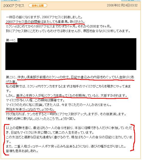 クンサー日記・複アカ宣言.jpg