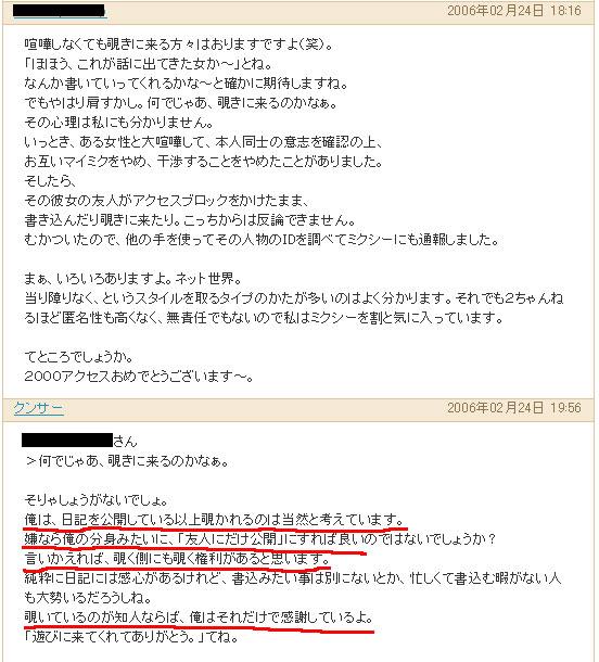 クンサー日記・複アカ宣言コ.jpg