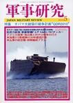 軍事研究.jpg