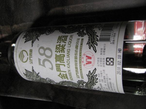 金紋高粱酒2.jpg