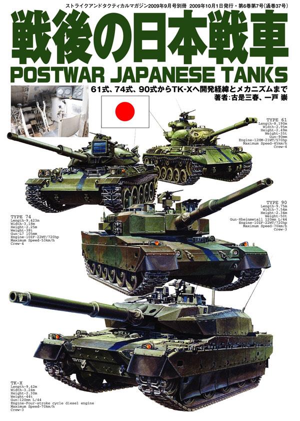 戦後の日本戦車.jpg