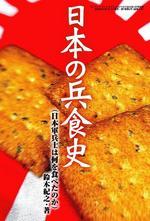 日本の兵食史.JPG